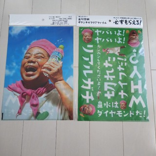 出川 哲朗 クリアファイル サントリー(お笑い芸人)