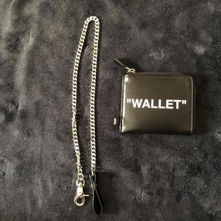 オフホワイト(OFF-WHITE)のoff-white chain wallet(折り財布)