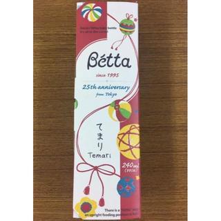ベッタ(VETTA)の新品未使用ドクターベッタ哺乳びん ブレイン S4-240ml てまり PPSU製(哺乳ビン)