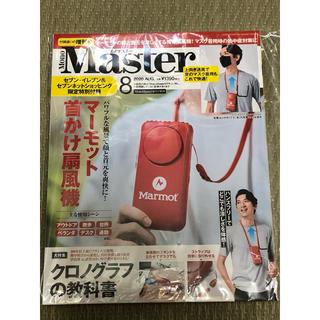 宝島社 - モノマスター増刊号