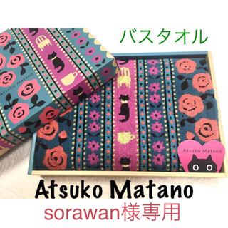 ニシカワ(西川)の新品マタノアツコバスタオル1枚フェイスタオル2枚 ピンク(タオル/バス用品)