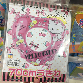 キティちゃん浮き輪(マリン/スイミング)