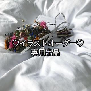 ♡イラストオーダー♡専用出品(イラスト集/原画集)