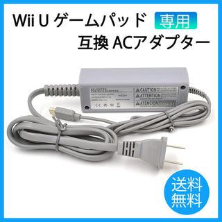 任天堂 Wii U GamePad 充電器 ACアダプター ゲームパッド 互換(その他)