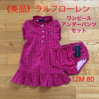 Ralph Lauren - 《美品》ラルフローレン ワンピース 12m 80 女の子 ベビー ピンク フリル