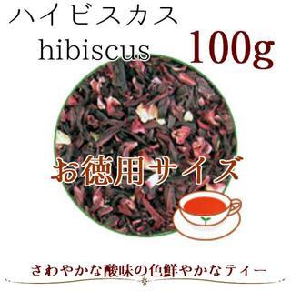 ハイビスカス100g ハーブティー シングルハーブ ドライハーブ(茶)