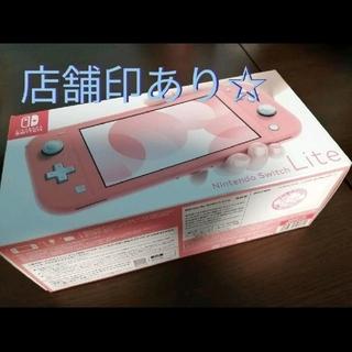 Nintendo Switch - 店舗·日付印あります☆未開封新品 ニンテンドー スイッチ ライト 本体 コーラル