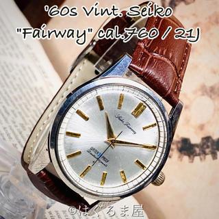 SEIKO - '60s Vint. セイコー フェアウェイ 手巻き ワンピースケース OH済