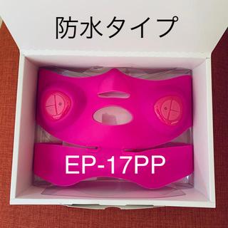 YA-MAN - YA-MAN メディリフト アクア 防水ピンク EP-17PP新商品未使用品