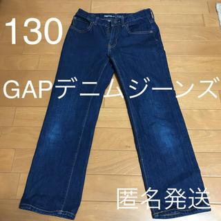 GAP Kids - GAP キッズ ジーンズ 130  パンツ 男の子 デニムジーンズ  ジーパン