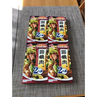 アジノモト(味の素)の回鍋肉 クックドゥ 2人前 4箱(調味料)