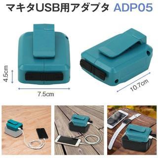 Makita - マキタ ADP05 USB アダプター 1個