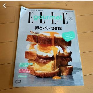 ELLE - エルグルメ elle gourmet 2018/3月号 卵とパン