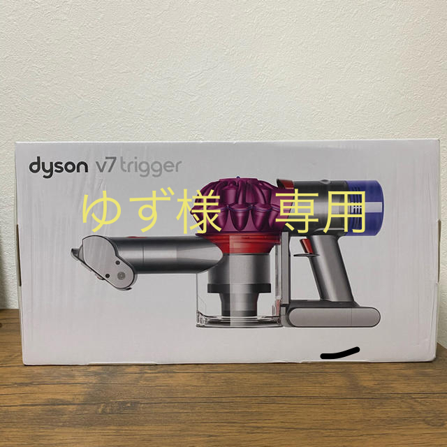 Dyson(ダイソン)のDyson V7 Trigger ダイソン [HH11MH] 新品未使用品 スマホ/家電/カメラの生活家電(掃除機)の商品写真
