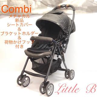 combi - コンビ*新品シートライナー&ブランケットホルダー&フック付*軽量A型ベビーカー