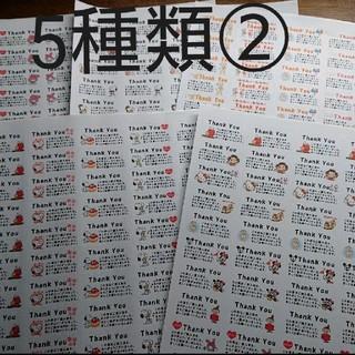 サンキューシール 2(カード/レター/ラッピング)