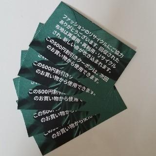 エイチアンドエム(H&M)のH&M  500円割引券×5枚(ショッピング)