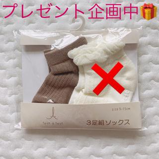 テータテート 靴下 2足セット