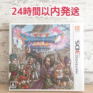 ニンテンドー3DS - 【美品】ドラゴンクエストXI 過ぎ去りし時を求めて 3DS