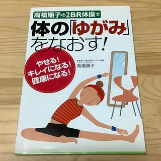 高橋順子の2BR体操で体の「ゆがみ」をなおす! やせる!キレイになる!健康になる(健康/医学)