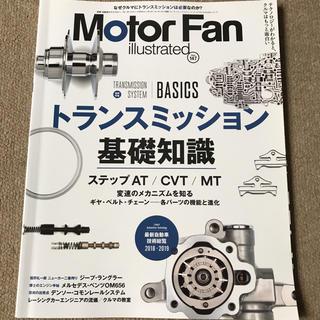 【送料込み】モーターファン・イラストレーテッド vol.147(車/バイク)