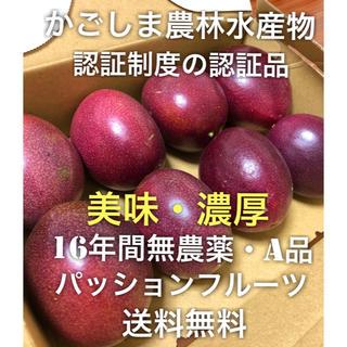 【大人気】南国育ち無農薬パッションフルーツ A品8個 送料無料