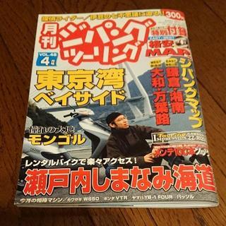 ジパングツーリング vol.48 平成15年4月号(車/バイク)