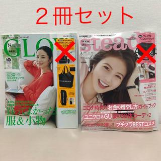 宝島社 - 『GLOW&steady .』8月号 雑誌のみ