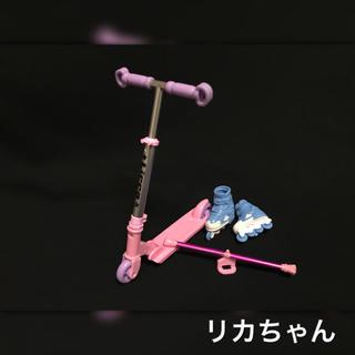 Takara Tomy - リカちゃん プリティスポーツセット キックボード インラインスケート バトン