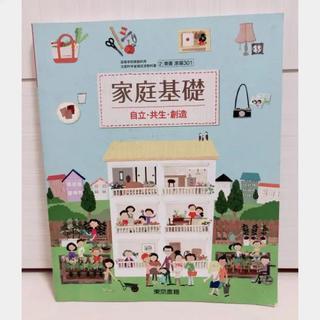 家庭基礎 教科書(東京書籍)(語学/参考書)