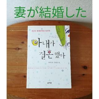 韓国映画 「妻が結婚した」 小説(文学/小説)