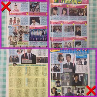 切り抜き有り『TV station 2020年7月24日号』(音楽/芸能)