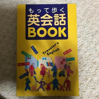 もって歩く英会話book この1冊があれば、海外旅行はもう安心!(語学/参考書)