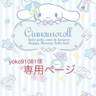 ドモホルンリンクル(ドモホルンリンクル)のyoko91081様 ご専用ページです!(*^^*)(洗顔料)