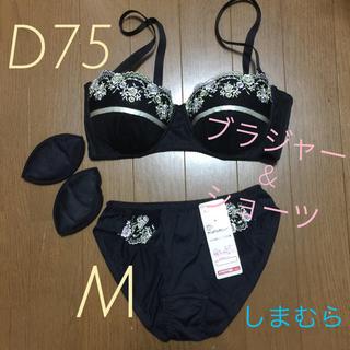 シマムラ(しまむら)のブラ&ショーツ☆D75&Mサイズ(ブラ&ショーツセット)