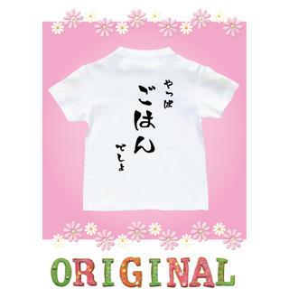 Tシャツ 名入れ パロディ  面白いTシャツ ごはん(Tシャツ/カットソー)