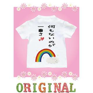 Tシャツ 名入れ パロディ  面白いTシャツ 何も無いのが1番(オーダーメイド)