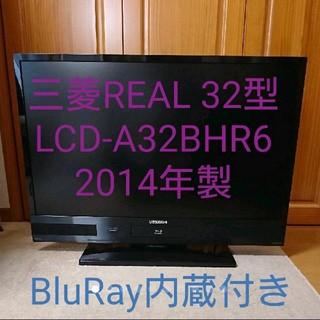 三菱 - 三菱REAL 32型 BluRayレコーダー内蔵 2014年製
