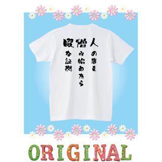 Tシャツ 名入れ パロディ  面白いTシャツ(Tシャツ/カットソー(半袖/袖なし))
