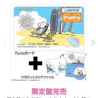 SNOOPY - 新品未開封 スヌーピー ポンタカード  クリアファイル付き