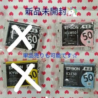 EPSON - エプソン 純正インク50L 4色セット