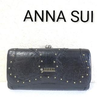 ANNA SUI - ANNA SUI アナスイ 本革 レザー がま口 長財布 折り財布