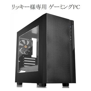 リッキー様専用 ゲーミングPC(デスクトップ型PC)