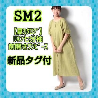 SM2 - サマンサモスモス 夏カタログ リネン七分袖前開きワンピース 羽織り 新品