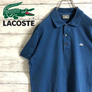 LACOSTE - 【大人気】ラコステLACOSTE☆刺繍ロゴ 銀ワニロゴ ブルー 半袖ポロシャツ