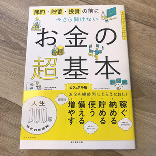 アサヒシンブンシュッパン(朝日新聞出版)のお金の超基本(ビジネス/経済)