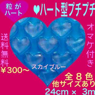 ハート プチプチ梱包材 24cm エアパッキン エアキャップ エアークッション(その他)