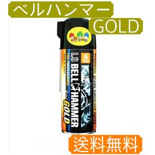 スズキ(スズキ)の【激安!】LSベルハンマーゴールド GOLD 新品 420ml 潤滑剤(メンテナンス用品)