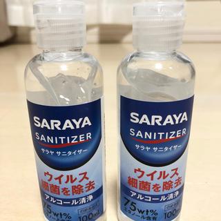 サラヤ(SARAYA)の安心・安全メーカー 信頼のサラヤ アルコール除菌「サニタイザー」(防災関連グッズ)