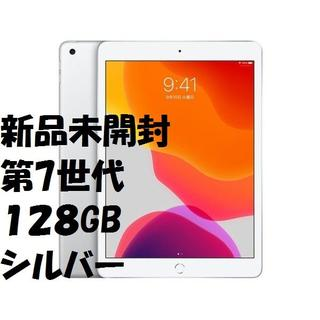 Apple - Apple iPad 第7世代 128GBシルバー Wi-Fi MW782J/A